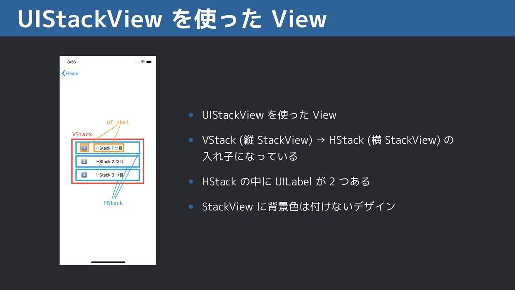 UIStackView を使った View VStack HStack UILabel • U...