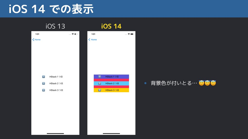 iOS 14 での表示 iOS 13 iOS 14 • 背景色が付いとる… '''