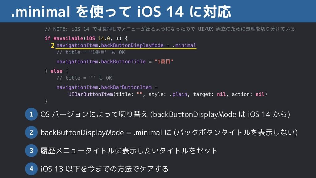 .minimal を使って iOS 14 に対応 // NOTE: iOS 14 Ͱԡ͠Ͱ...