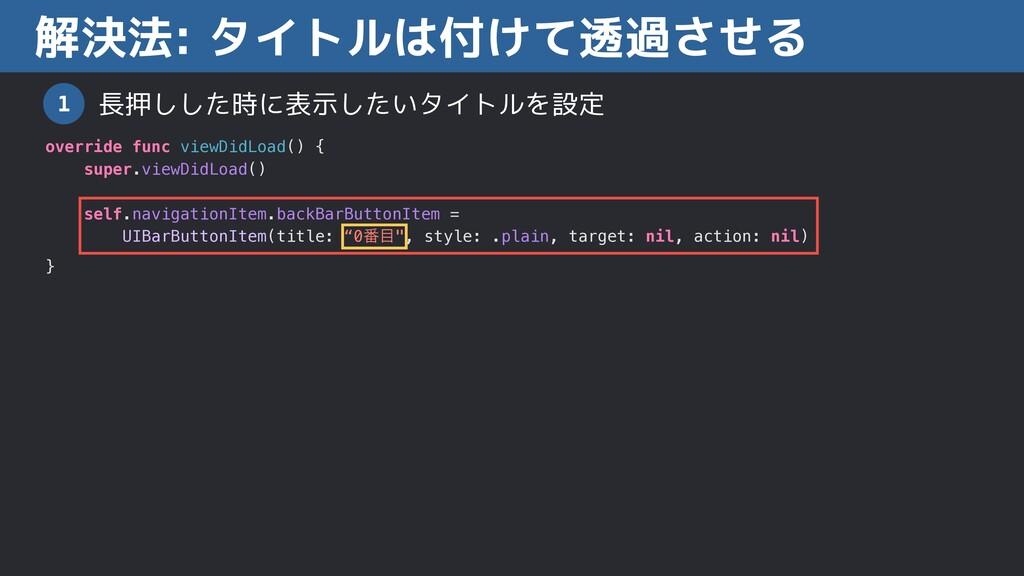 解決法: タイトルは付けて透過させる override func viewDidLoad() ...