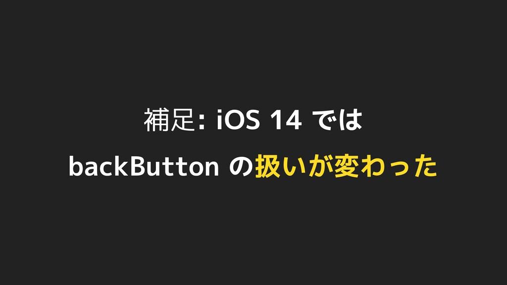 補足: iOS 14 では backButton の扱いが変わった