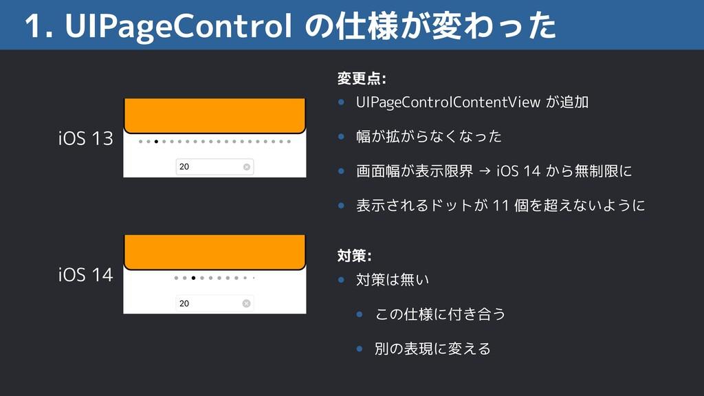 1. UIPageControl の仕様が変わった iOS 13 iOS 14 • UIPag...