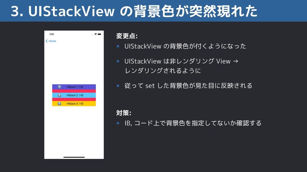 3. UIStackView の背景色が突然現れた 変更点: 対策: • UIStackVie...