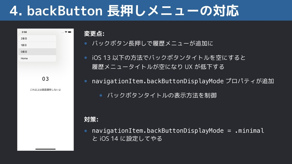 4. backButton 長押しメニューの対応 変更点: 対策: • バックボタン長押しで履...