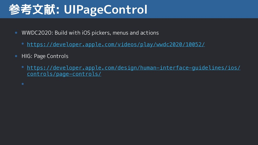 参考文献: UIPageControl • WWDC2020: Build with iOS ...