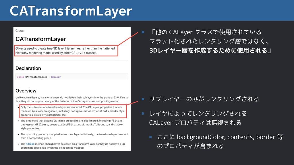 CATransformLayer • 「他の CALayer クラスで使用されている フラット...