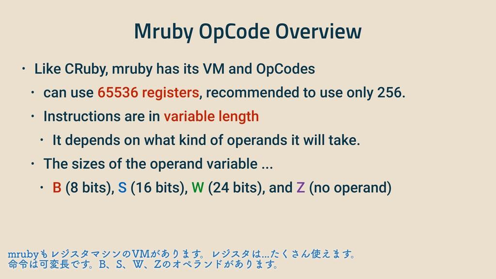 Mruby OpCode Overview • Like CRuby, mruby has i...
