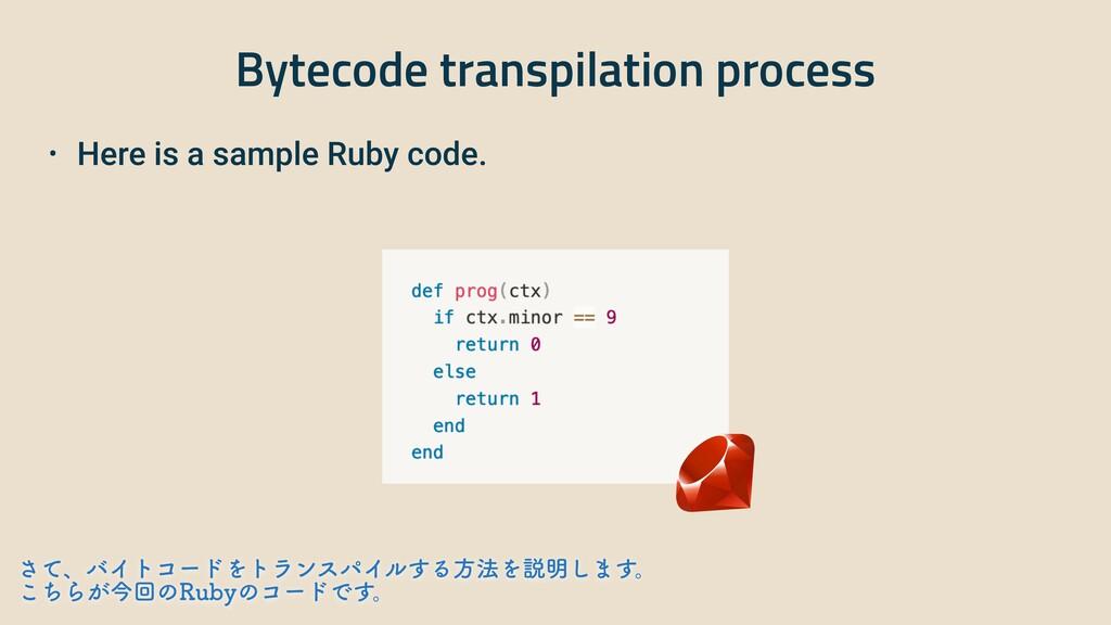 Bytecode transpilation process • Here is a samp...