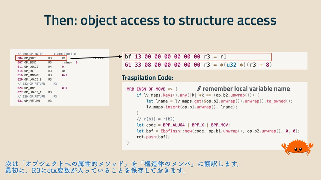 Then: object access to structure access / / rem...