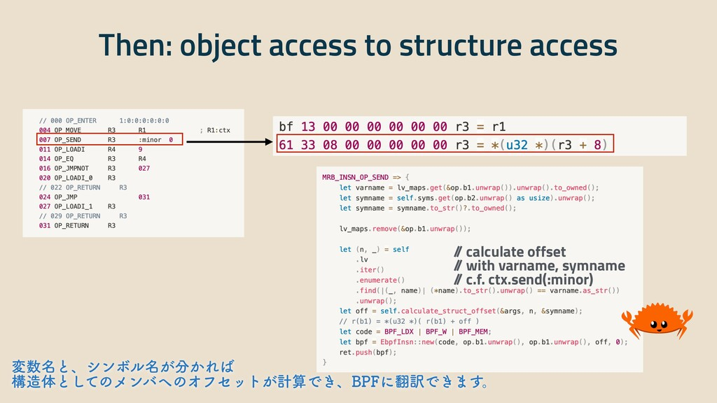 Then: object access to structure access / / cal...