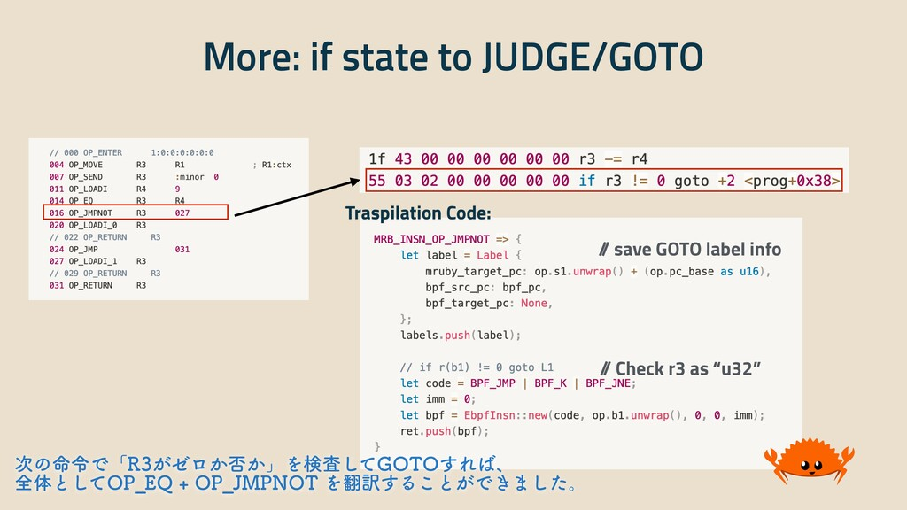 More: if state to JUDGE/GOTO / / save GOTO labe...