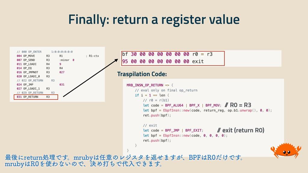 Finally: return a register value / / R0 = R3 / ...