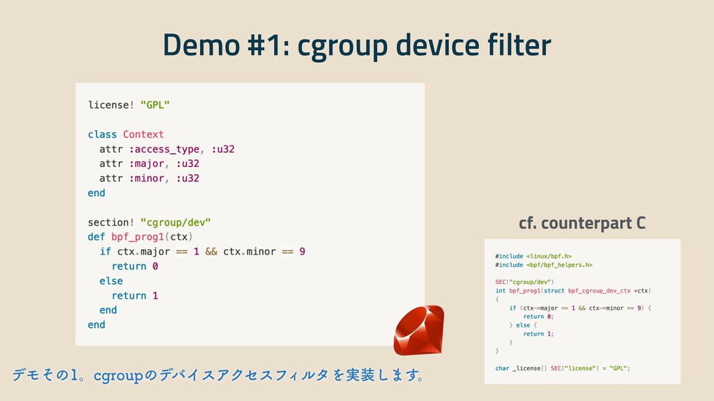 Demo #1: cgroup device filter cf. counterpart C...