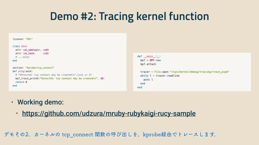 Demo #2: Tracing kernel function • Working demo...