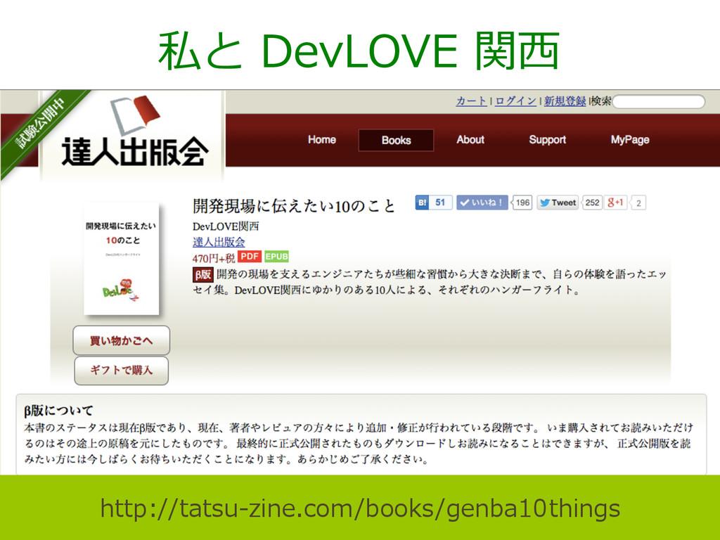 私と DevLOVE 関⻄西 http://tatsu-‐‑‒zine.com/books...