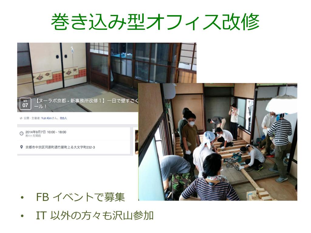 巻き込み型オフィス改修 • FB イベントで募集 • IT 以外の⽅方々も沢⼭山参加