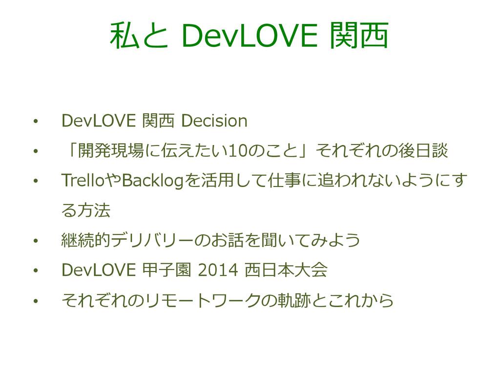 私と DevLOVE 関⻄西 • DevLOVE 関⻄西 Decision • 「...