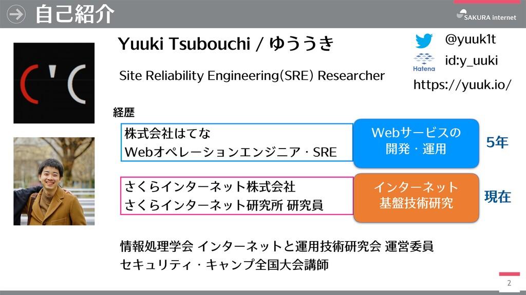 2 ⾃⼰紹介 Yuuki Tsubouchi / ゆううき https://yuuk.io/ ...
