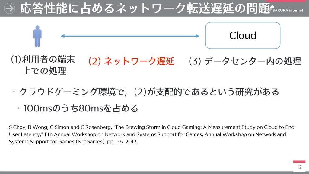12 応答性能に占めるネットワーク転送遅延の問題 S Choy, B Wong, G Simo...