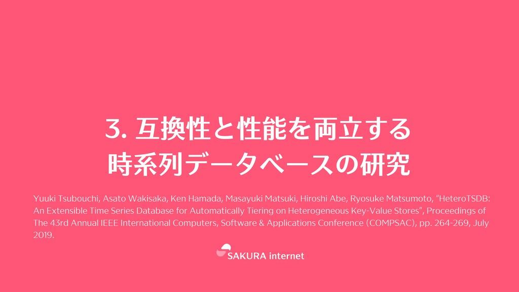3. 互換性と性能を両⽴する 時系列データベースの研究 Yuuki Tsubouchi, As...