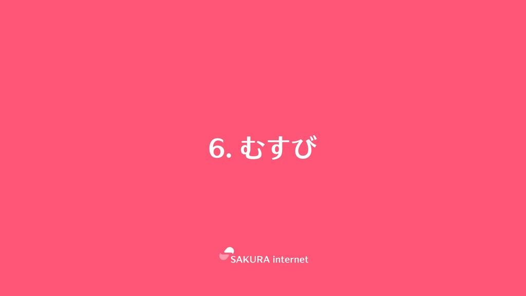 6. むすび