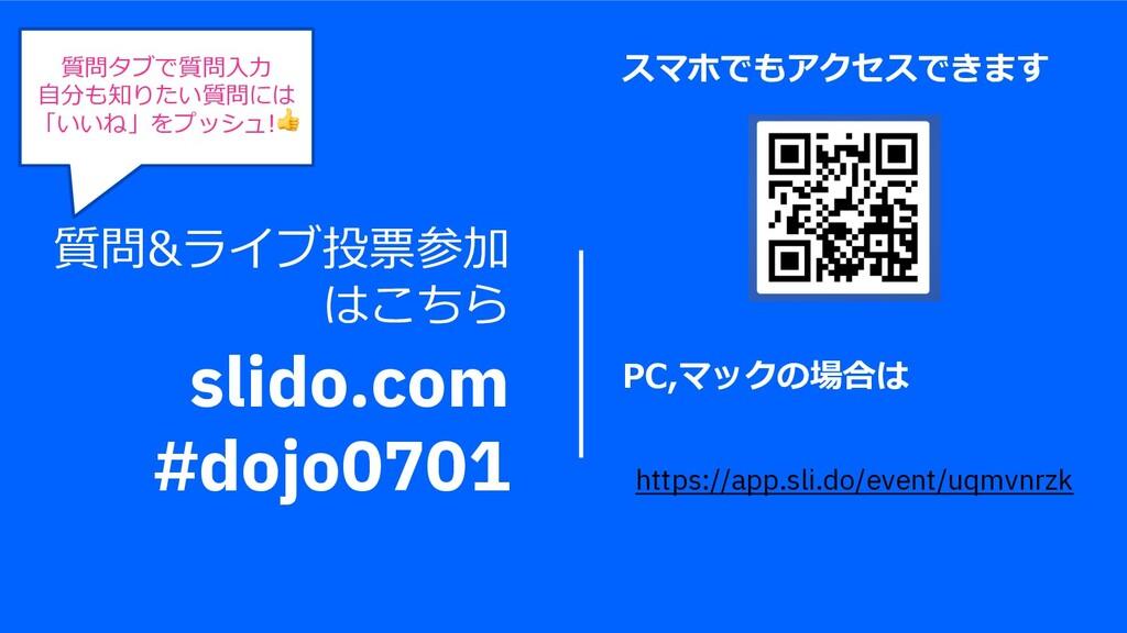 質問&ライブ投票参加 はこちら slido.com #dojo0701 質問タブで質問⼊⼒ ⾃...