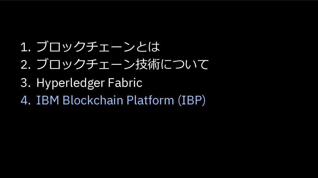 1. ブロックチェーンとは 2. ブロックチェーン技術について 3. Hyperledger ...