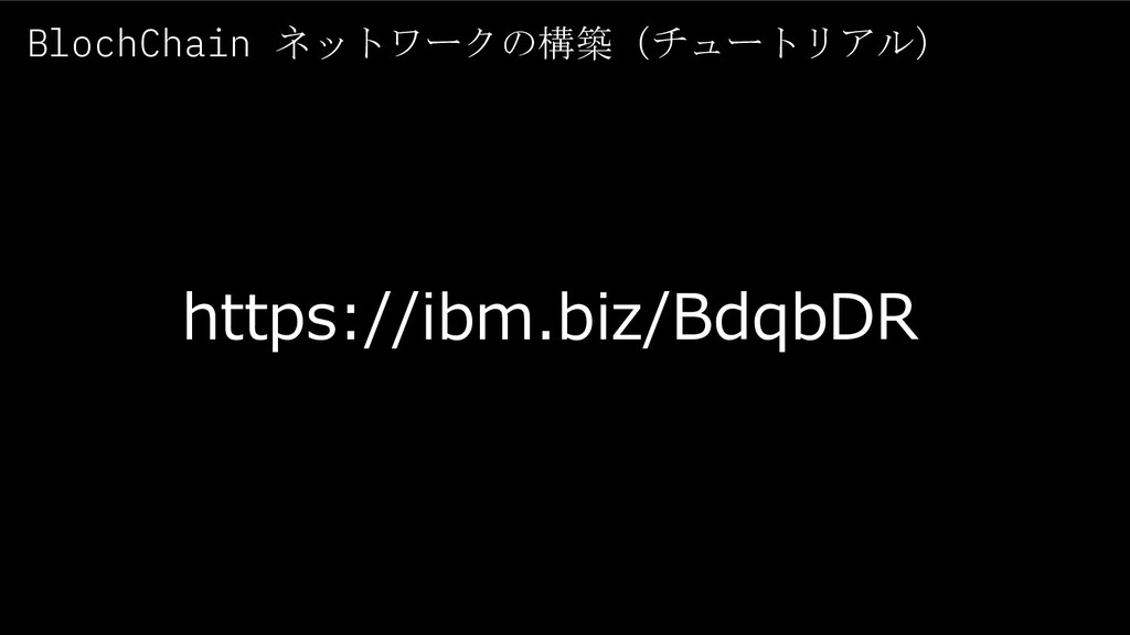https://ibm.biz/BdqbDR BlochChain ネットワークの構築(チュー...