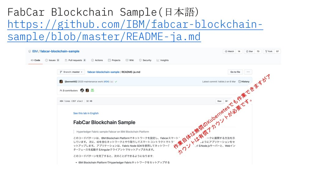 FabCar Blockchain Sample(日本語) https://github.co...