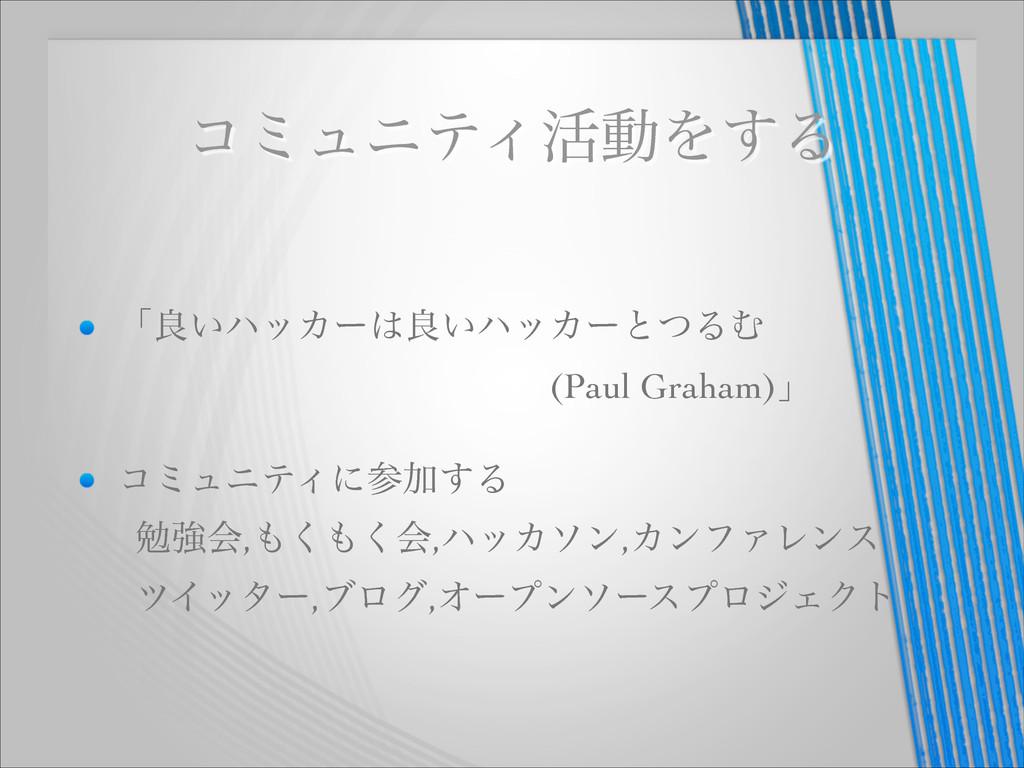 ίϛϡχςΟ׆ಈΛ͢Δ ʮྑ͍ϋοΧʔྑ͍ϋοΧʔͱͭΔΉ (Paul Graham)ʯ...