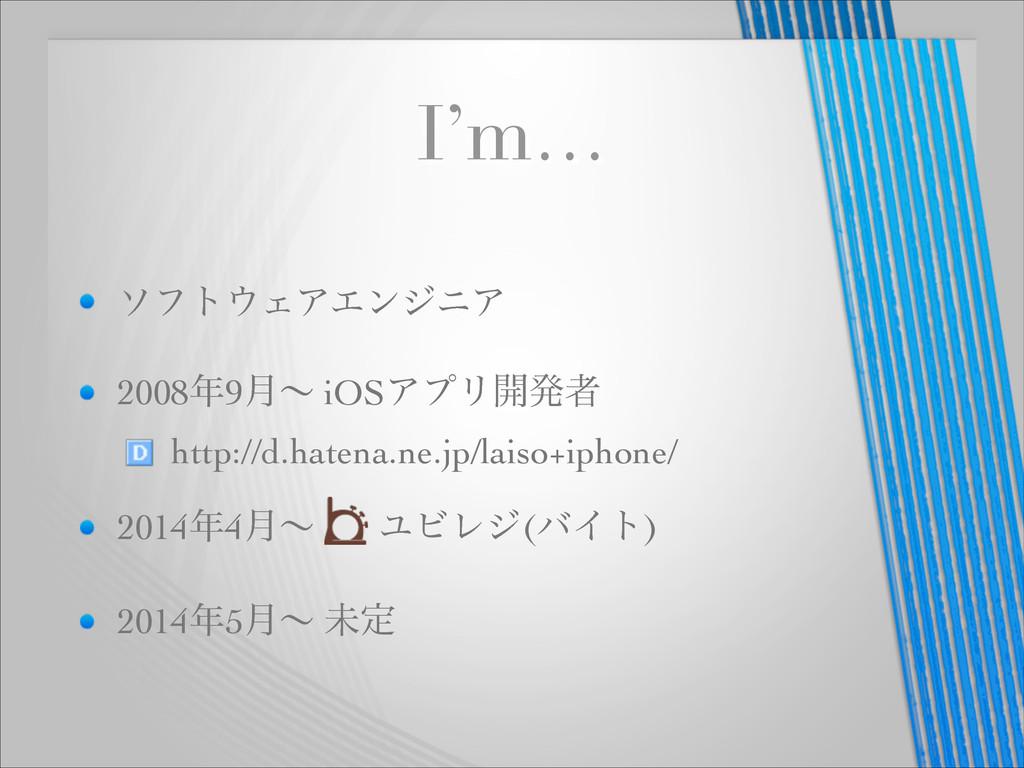 I'm… ιϑτΣΞΤϯδχΞ  20089݄ʙ iOSΞϓϦ։ൃऀ http://...