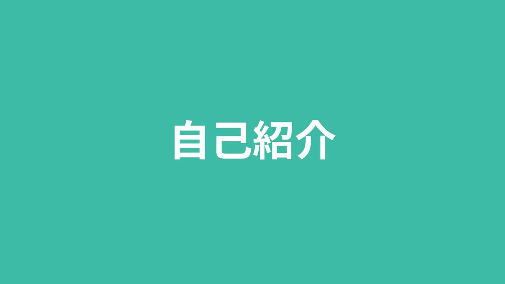 99 ⾃⼰紹介