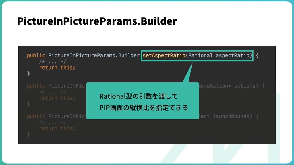 PictureInPictureParams.Builder Rational型の引数を渡して...