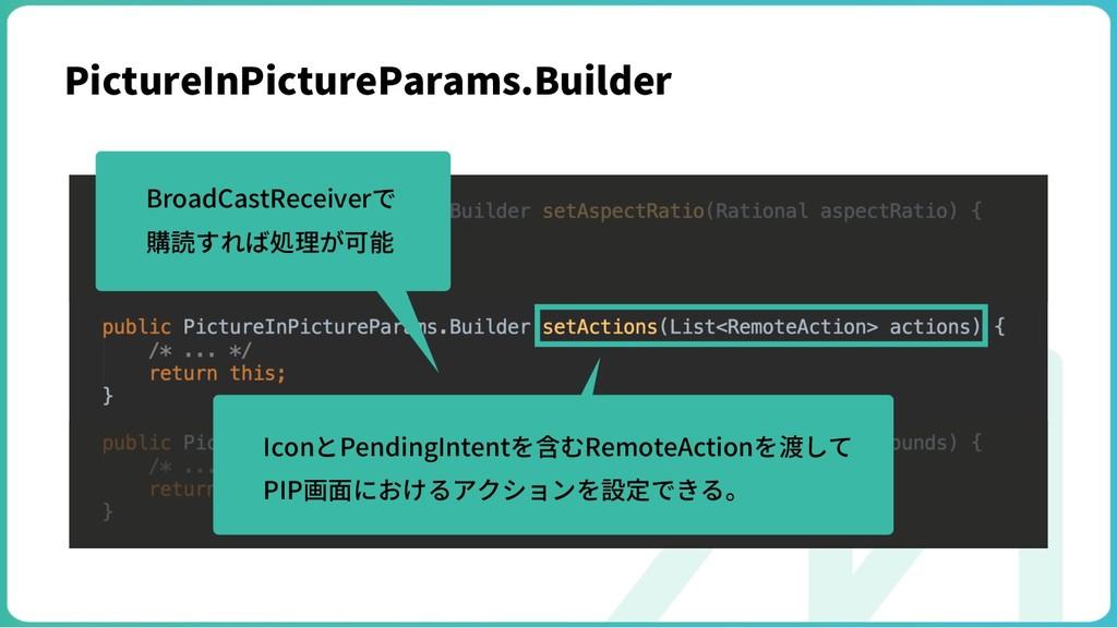 PictureInPictureParams.Builder IconとPendingInte...