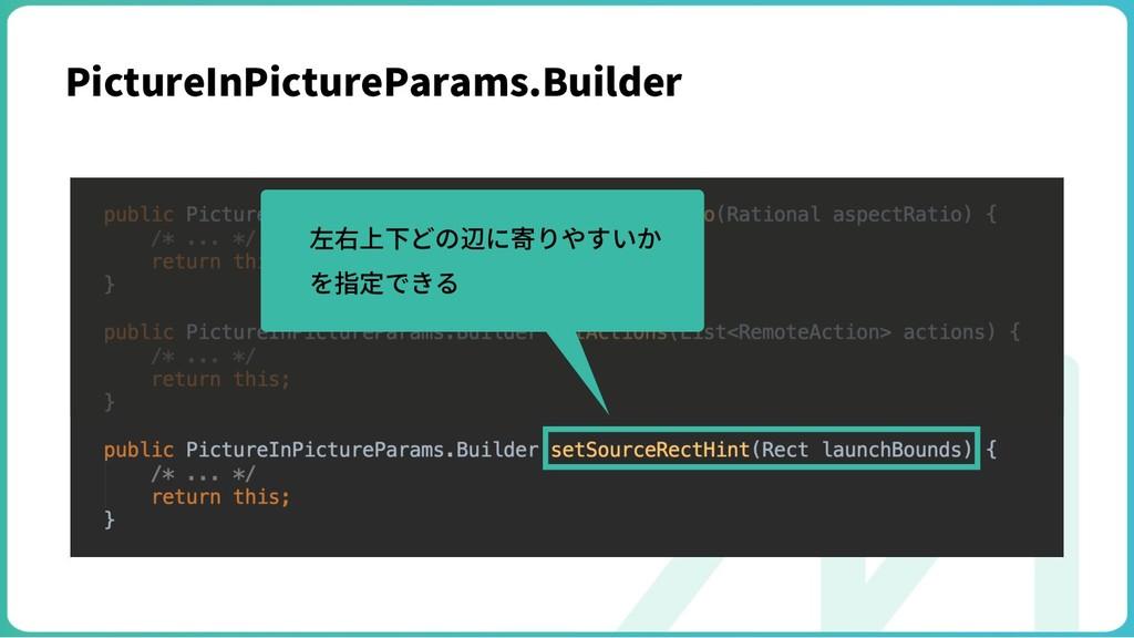 PictureInPictureParams.Builder 左右上下どの辺に寄りやすいか を...