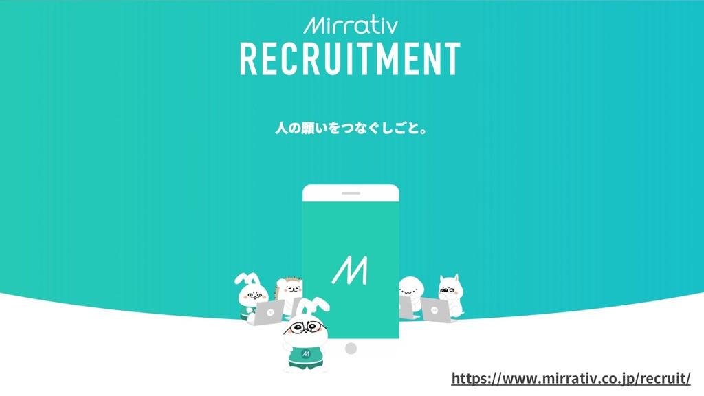 https://www.mirrativ.co.jp/recruit/