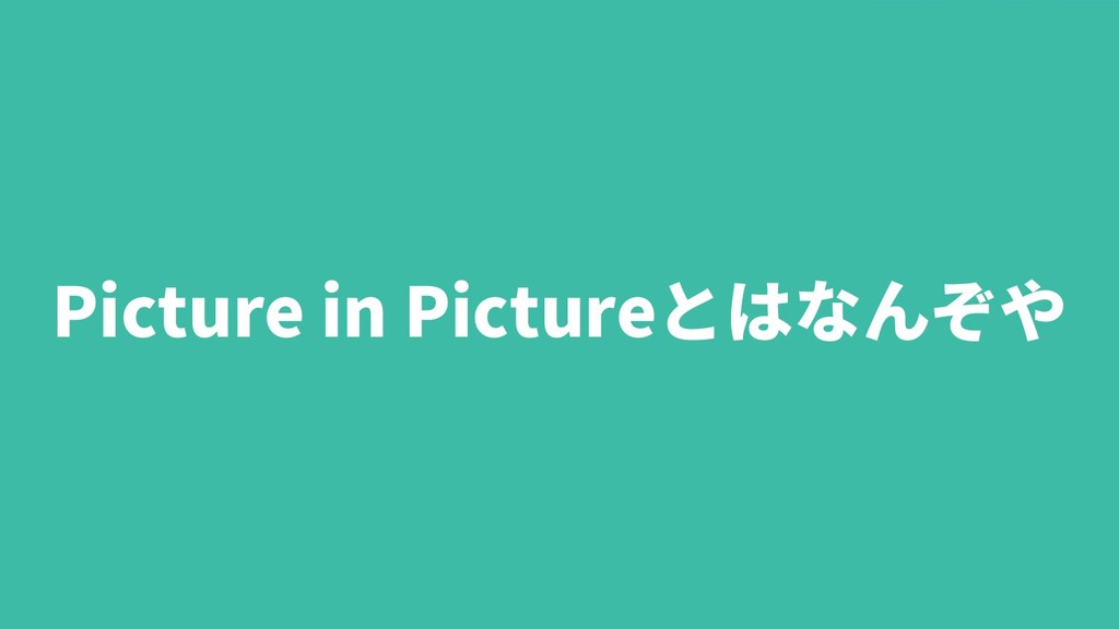99 Picture in Pictureとはなんぞや