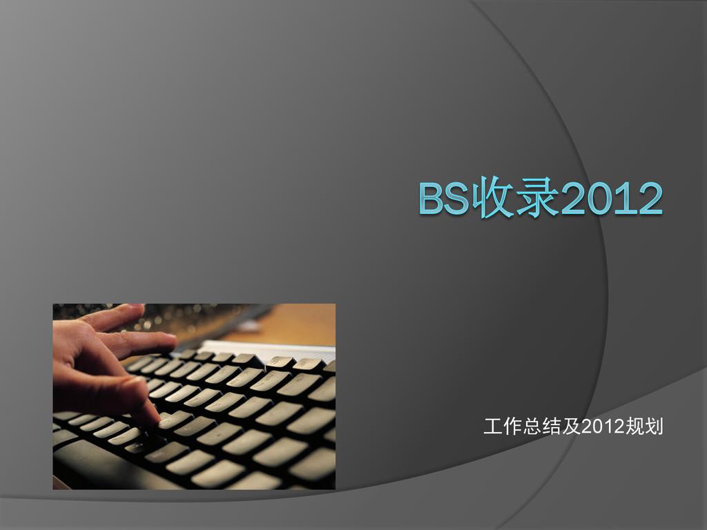 工作总结及2012规划