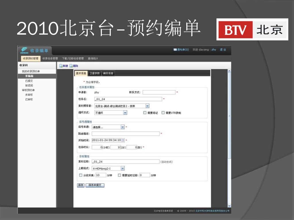 2010北京台–预约编单