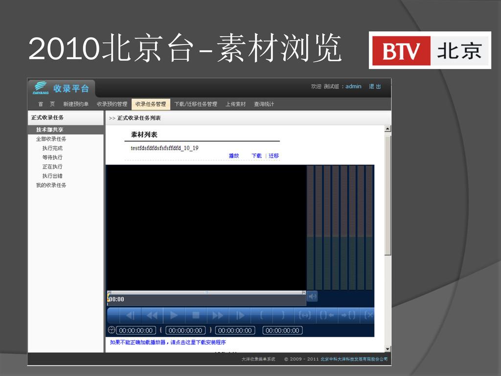 2010北京台–素材浏览