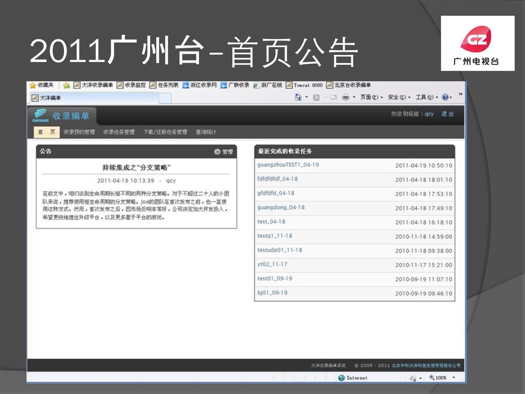 2011广州台–⾸首⻚页公告