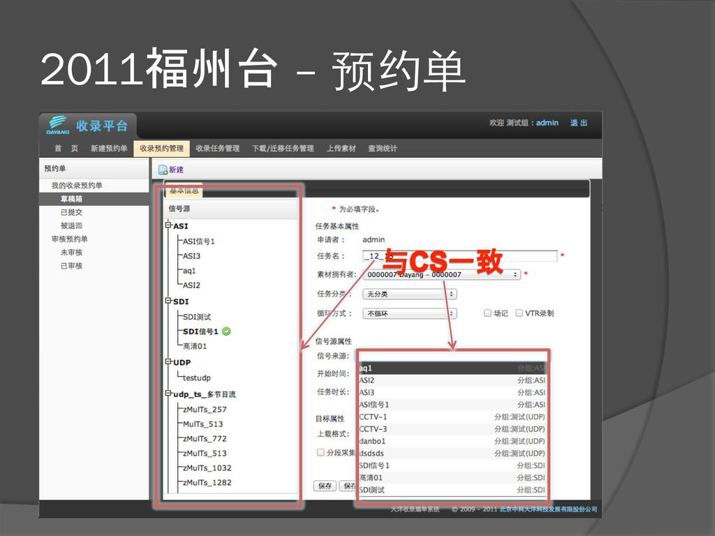 2011福州台 – 预约单