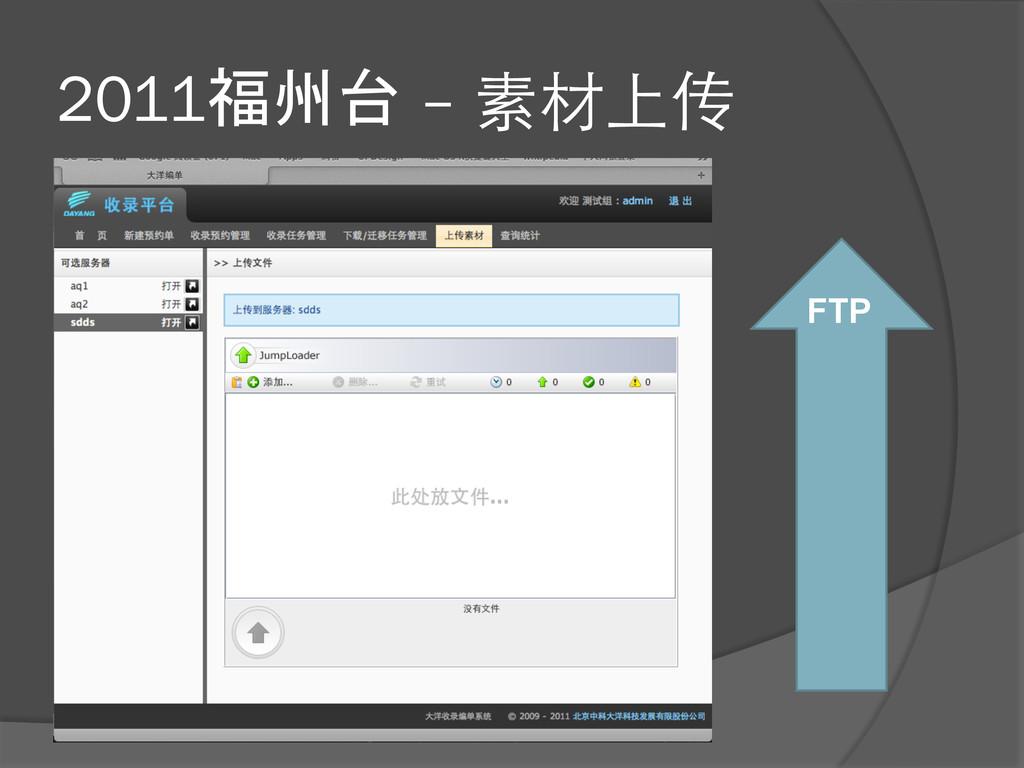 2011福州台 – 素材上传 FTP