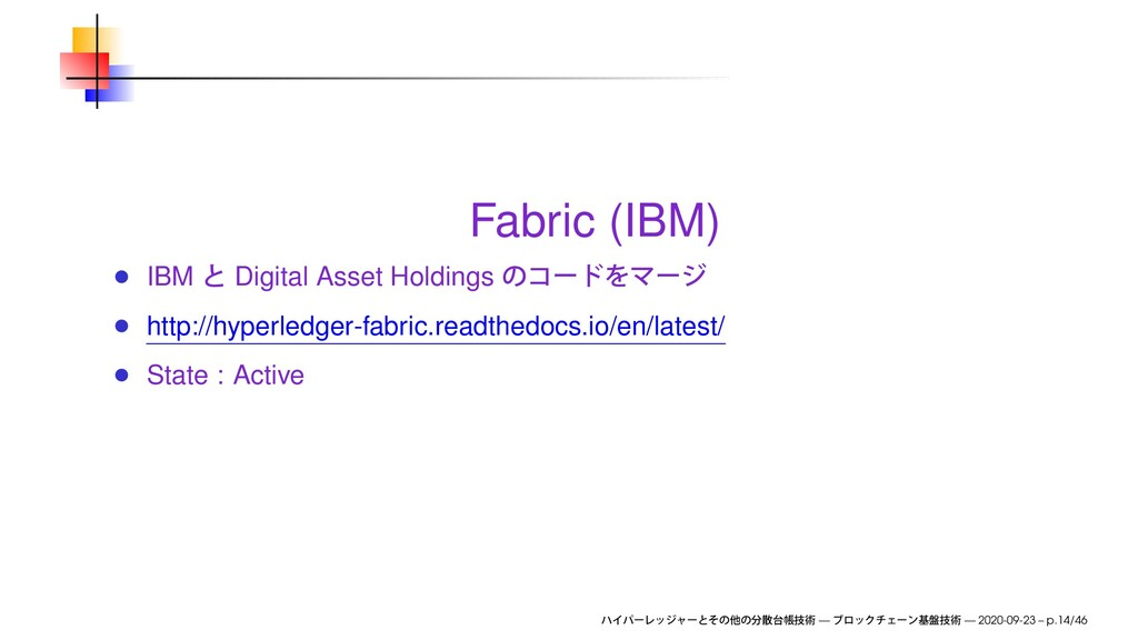 Fabric (IBM) IBM Digital Asset Holdings http://...