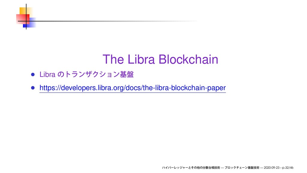 The Libra Blockchain Libra https://developers.l...