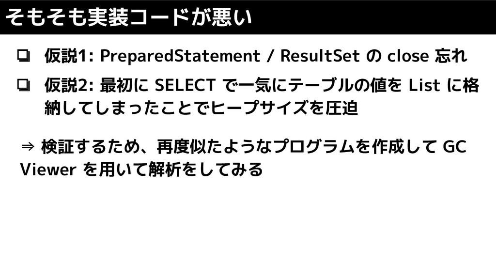⇒ 検証するため、再度似たようなプログラムを作成して GC Viewer を用いて解析をしてみ...