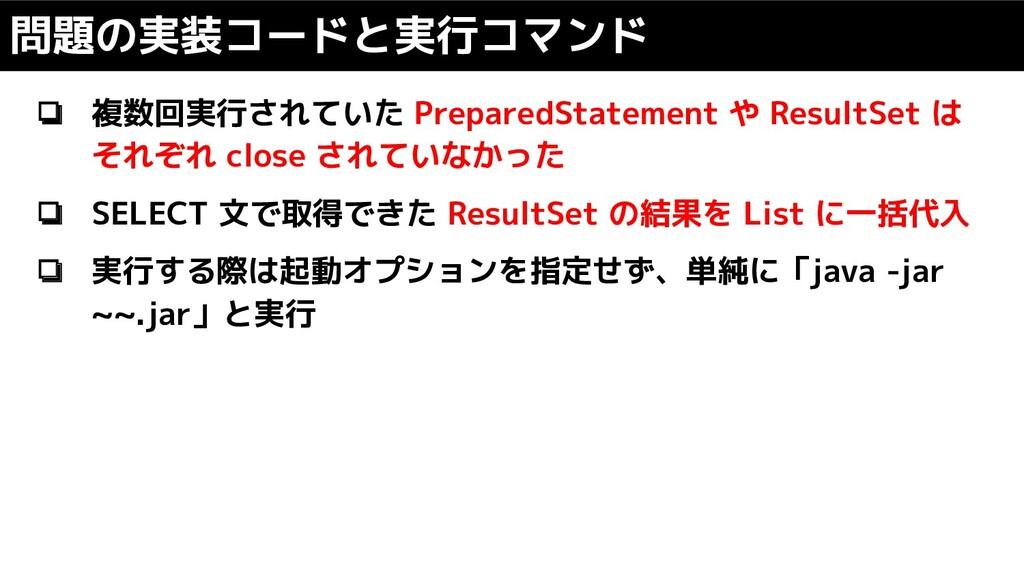 ❏ 複数回実行されていた PreparedStatement や ResultSet は それ...