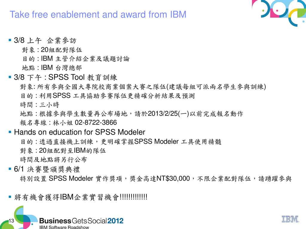 13 Take free enablement and award from IBM  3/...