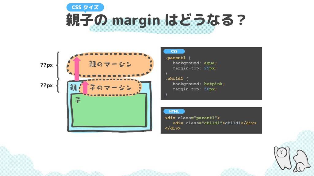 親子の margin はどうなる? .parent1 { background: aqua; ...