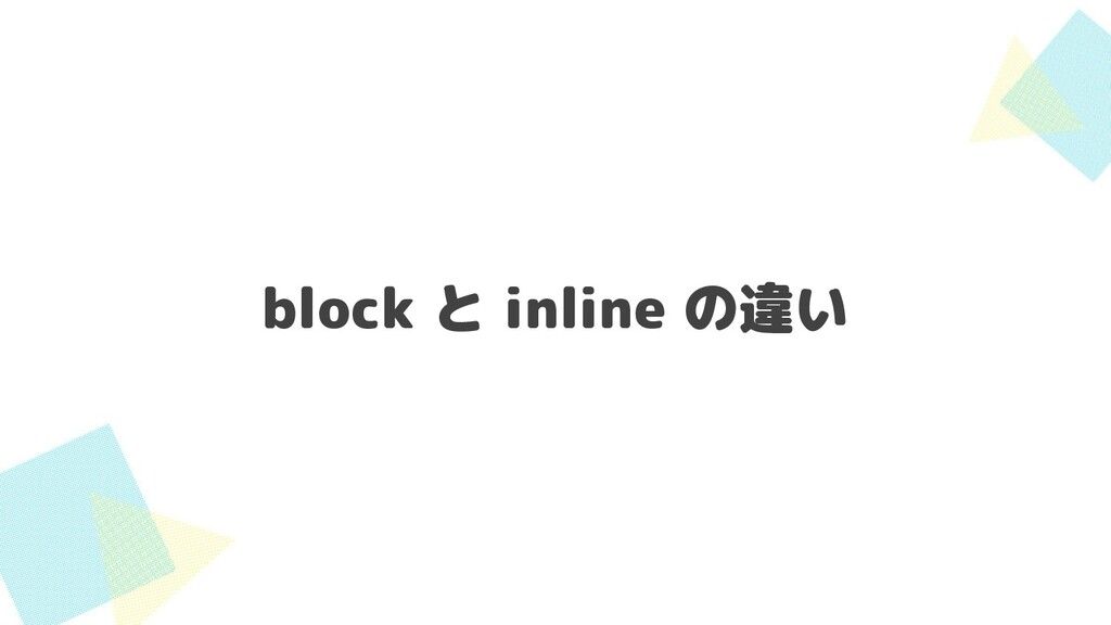 block と inline の違い